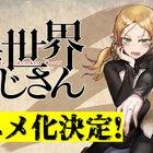 「異世界おじさん」TVアニメ化決定! まさかの「自己防衛おじさん」による記念CMや原作記念マンガも公開!
