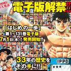 「はじめの一歩」ついに電子版が全面解禁!7月1日(木)より発売!