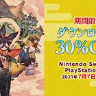 PS4/Switch「天穂のサクナヒメ」DL版が30%オフ! 7月7日(水)までセール開催中