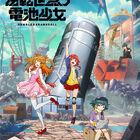 「Lerche」制作のオリジナルTVアニメ「逆転世界ノ電池少女」、10月放送決定! ティザービジュアル、PV第1弾、キャスト公開!