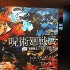 TVシリーズを原画とスタッフのコメントから追体験しよう! 「アニメーション呪術廻戦展」前期レポート!