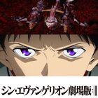 「シン・エヴァンゲリオン劇場版」日本でも8月13日(金)よりプライムビデオ独占配信が決定! 庵野秀明らコメントも公開
