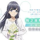 TVアニメ「青春ブタ野郎はバニーガール先輩の夢を見ない」より、牧之原翔子がフィギュア化決定! 7月29日(木)予約販売開始!