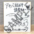 7thシングル「101 / 夜光」リリース記念! 三月のパンタシア サイン色紙を抽選で1名様にプレゼント!!