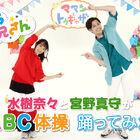 TVアニメ「うらみちお兄さん」、水樹奈々と宮野真守の「ABC体操」ダンス動画を公開!