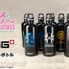 「ガールズ&パンツァー 最終章」×「SIGG」のコラボトラベラーボトルが受注開始!!