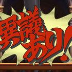 発売直前「大逆転裁判1&2 -成歩堂龍ノ介の冒險と覺悟-」をおさらい! 高画質化だけでなく、謎解きを自動で進めるモードなど追加要素も充実
