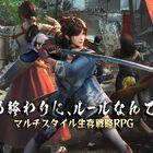 世界で9,000万ダウンロード突破のマルチスタイル生存戦略RPG「ステート・オブ・サバイバル」が日本上陸! 事前登録受付開始!