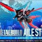「METAL BUILD」10周年記念!「エールストライカーパック」がブランド10周年記念PKGの特別仕様で登場!