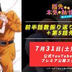 アニメ「指先から本気の熱情2-恋人は消防士-」、7月31日(土)22時より前半話数振り返り一挙+第5話先行配信決定!