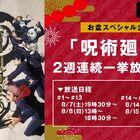 お盆の土日は「ABEMA」で「呪術廻戦」をイッキ見! TVアニメ「呪術廻戦」全話を8月7日(土)より2週連続一挙放送!