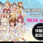 PS4/Steam「THE IDOLM@STER STARLIT SEASON」、PS4ライブゲーム体験版本日配信開始!!