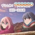 「ゆるキャン△」のモデル地を楽しめる! TVアニメ「ゆるキャン△SEASON2」コラボ旅行プラン発売開始!