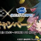 TVアニメ「迷宮ブラックカンパニー」×「クリエイティブRPG」コラボキャンペーン、本日スタート!