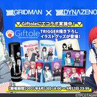 「SSSS.GRIDMAN」×「SSSS.DYNAZENON」×GiftoleTRIGGER描き下ろしイラストグッズ登場! コラボキャンペーン開催中!!
