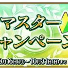 「Fate/Grand Order」で新米マスター応援キャンペーン開催! 限定ミッションの追加にフレンドポイント獲得量も2倍!