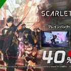 「SCARLET NEXUS」がXbox Series X|SとXbox Oneで8月23日まで40%オフ!