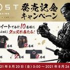 「ゴースト・オブ・ツシマ ディレクターズ・カット」本日発売!  バックパックや羽織が当たるTwitterキャンペーンを開催!