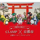 CLAMP×伝統産業がコラボ! CCさくらやレイアース、xxxHOLiCなど8種類のコラボ商品が発売決定!!