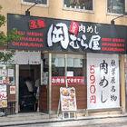 肉めし専門店「岡むら屋 秋葉原店」が、明日8月22日をもって閉店