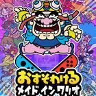Switch「おすそわける メイド イン ワリオ」9月10日発売! 200種以上のプチゲームは全て新作!