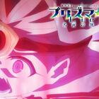劇場版「Fate/kaleid liner プリズマ☆イリヤ Licht 名前の無い少女」、公開直前15秒CM&冒頭映像を公開!