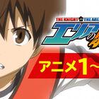 累計1300万部突破した「エリアの騎士」、TVアニメが1ヶ月限定で全話公開!