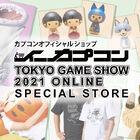 「東京ゲームショウ2021 オンライン」カプコン期間限定ストアがオープン! 9月30日(木)は「カプコン オンラインプログラム」を放送!