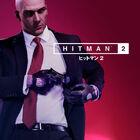 PS Plus 9月のフリープレイ対象タイトルは「ヒットマン2」など3タイトル!
