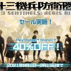 「十三機兵防衛圏」がPS Storeで9月15日までセール中! 今までで最高の40%オフ!