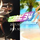 フィギュア&ホビーのイベント「ワンホビ34」10月2日より開催! 数量限定品の販売に生放送も!