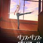 制作はMAPPA! TVアニメ「ダンス・ダンス・ダンスール」ティザービジュアル、メインスタッフ、公式サイトなど公開!
