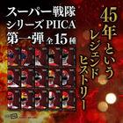 ICカードに重ねて光る「PIICA(ピーカ)」に、スーパー戦隊シリーズが登場! 45周年を記念した第1弾!!