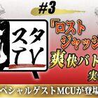 本日20時から!龍が如くスタジオ「龍スタTV」にて、「LOST JUDGMENT:裁かれざる記憶」の爽快バトルを実況プレイ!