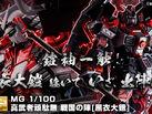 """「真武者頑駄無 戦国の陣」が、ガンプラオリジナルカラー""""黒衣大鎧""""を纏い、MG 1/100シリーズに見参!"""