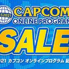 カプコンが10月4日(月)までセール開催中! 「バイオハザード」「ストリートファイターV」などPS4/Switch作品がお得に!