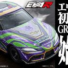 トミカからエヴァンゲリオンレーシング「エヴァRT初号機 GRスープラ」が登場! 9月17日(金)13時より先行予約販売開始