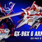 「超合金魂 GX-96 ゲッターロボ號」の専用パワーアップマシン「Gアームライザー」が登場!