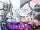 「SAO」より、クリスタルドレス姿のアスナ&アリスの1/7スケールフィギュアが「渋スクフィギュア」に登場!