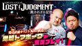 「LOST JUDGMENT:裁かれざる記憶」発売直前カウントダウン生放送を9月23日(木)に実施!