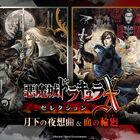 PS Plus 10月のフリープレイ対象タイトルは「悪魔城ドラキュラX・セレクション」など3タイトル!