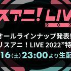 10月16日(土)生配信!「リスアニ!LIVE 2022」オールラインアップやチケット情報を特番で発表