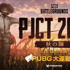 最終競技はフライパン合戦! PC版「PUBG」にて「PJCT 2021 秋の陣 ~PUBG大運動会~」10月16日(土)開催!