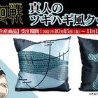 「呪術廻戦」真人のツギハギ風クッションが登場! 11月17日まで予約受付中
