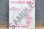 ニューシングル「おんなじキモチ。」リリース記念! 安野希世乃サイン色紙を抽選で1名様にプレゼント!!