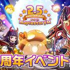 スマホ向けアクションRPG「メイプルストーリーM」2.5周年記念イベント開催! 新職業「カイザー」実装!!