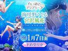 「白い砂のアクアトープ」海咲野くくる&宮沢風花フィギュアセットの予約がスタート!
