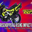 「仮面ライダーゼロワン」から、ゼロワンが搭乗するバイク「ライズホッパー」がS.H.Figuartsで立体化!