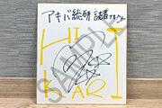3rdアルバム「HIKARI」リリース記念! 内田真礼サイン色紙を抽選で1名様にプレゼント!!