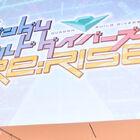 【サンライズフェスティバル2021】綿田慎也監督とシリーズ構成・むとうやすゆきが初めて一緒に舞台裏を語る! 「ガンダムビルドダイバーズRe:RISE」トークショーレポート
